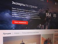 Details site Tourister.ru