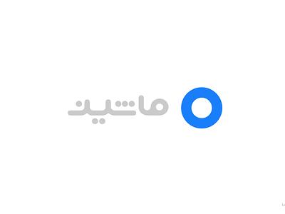 Logo Mashin ivahid logo design car logo