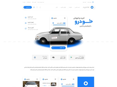 Application Page | MASHIN page design mashin ivahid application landing app car page