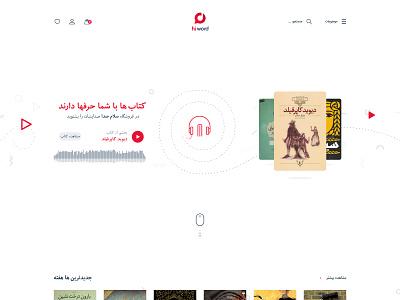 Hiword | ui design hiword player ui site audio book audio