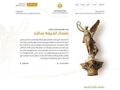 Legal Institute lawyer design website webdesign
