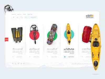 zardkooh Holding Page ui website webdesign boat bows archery camp shop