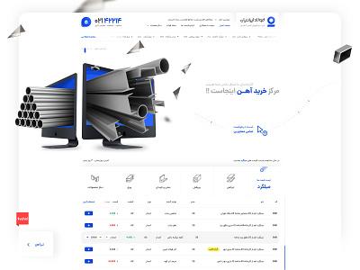 Fooladiranian | Online sale of iron ivahid website design ui webdesign beam shop iron shop iron