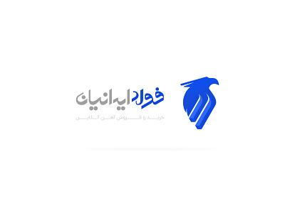 Fooladiranian LOGO | Online sale of iron iron logo branding logo steel logo beam logo