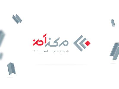 MarkazAhan | Online sale of iron branding logo design beam steam iron markazeahan logo