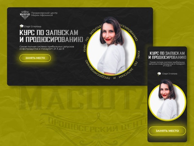 The concept of the first screen to launch an online-course web design concept adobe photoshop tilda figma