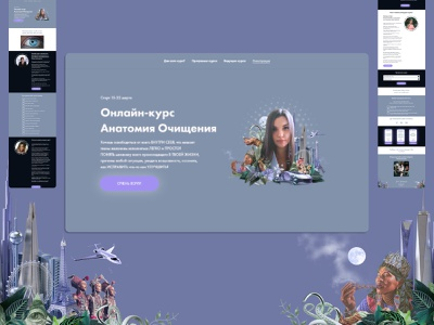 Design and layout of the website for the online course web tilda figma design adobe photoshop