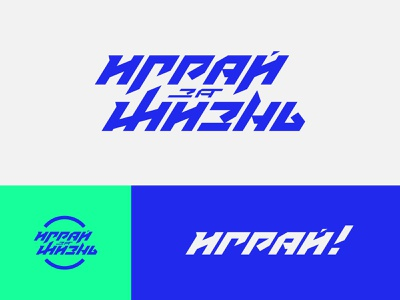Play for Life cybersport cyrillic letter type lettering esports esport graphic design icon simple ui design dlanid logotype sports identity branding logo