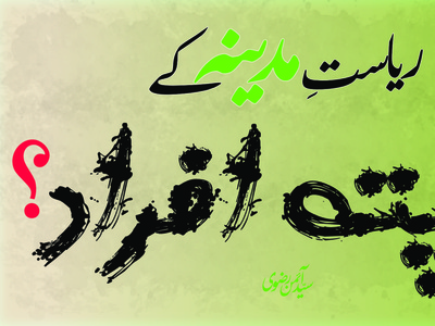 Missing persons of so-called just government? syed imon rizvi design calligraphy abstract person missing typography urdu