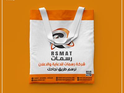 Shopping bag calendar design business card business card design sticker illustrator illustration logo design branding rsmatnet