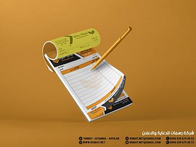 دفتر وصولات calendar design business card business card design sticker illustrator illustration logo design branding rsmatnet
