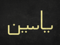 Yassine in Arabic