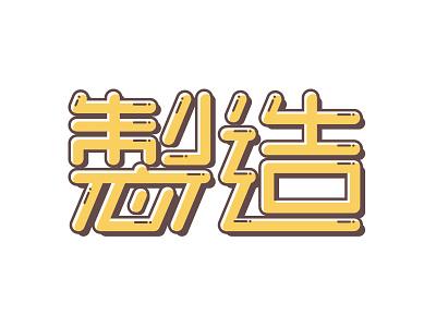 Logotype Draft Tsè-Tsō