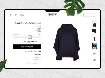 Fashion Ecommerce Product Details Page