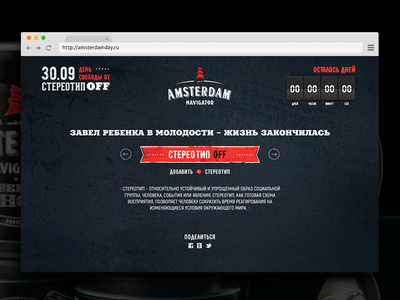 """Promosite for beer """"Amsterdam"""""""