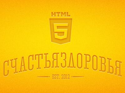 HTML5 Identity