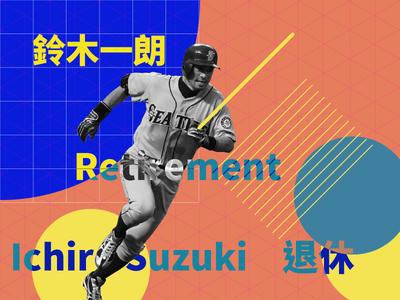 Retirement Of Ichiro Suzuki illustration