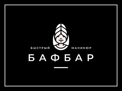 BAFBAR beauty salon pedicure manicure nail nails woman girl illustration sign logo