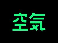 Custom Japanese text