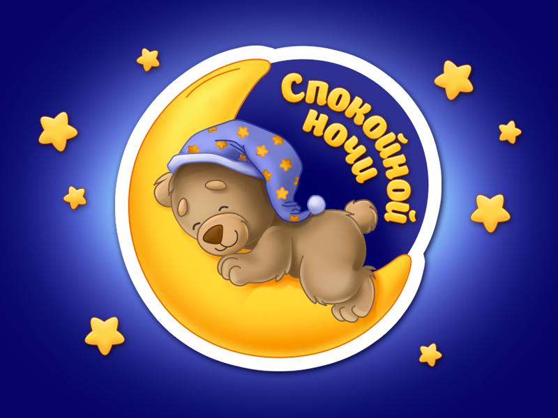 Misha good night stars moon night sticker bear