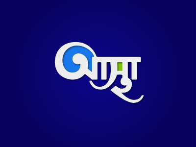Bangla Typography Logo/ e-commerce logo logo mark freelance designer logo maker graphic design illustration logos logo design brand identity lettering logo logotype colorful logo modern logo branding brand logo font logo bangla logo bangla typography logo lettering e-commerce logo typography logo
