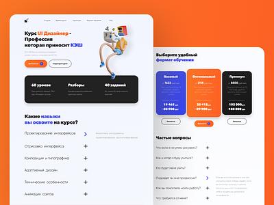Ui design learning concept web вебдизайн ux ui minimal design