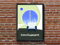 Come to the future! / Ела в бъдещето!