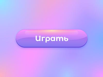 POP Game Button color blue background bg shadow light flash flare gradient skeuomorphic skeuomorphism skeuomorph pink violet purple game button vector ui design