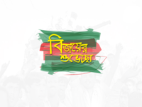 Bijoy Dibosh | Victory Day | Bangladesh | 2017 |Freebie