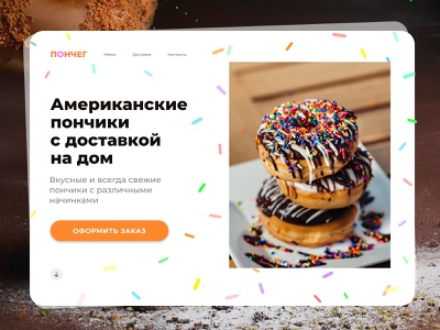 Donuts russian donuts web shot ui dribbble design