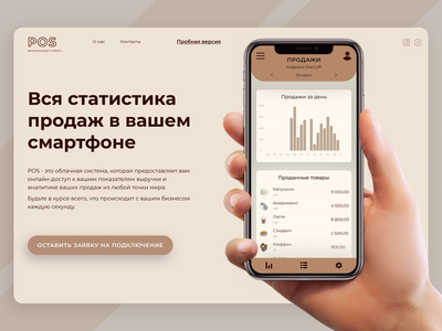 App for for the food industry app ui design web
