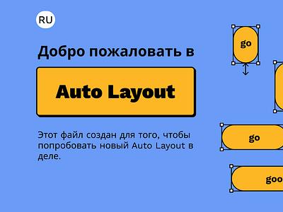 Локализованный файл Auto layout mobile ux figmadesign ui design uxui ux figma