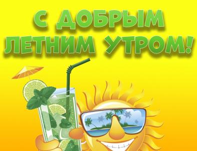 Доброе летнее утро! Картинка! Открытка! Лето! сайт картинки открытки доброе летнее утро лето с добрым утром открытки доброе утро картинка открытка доброе утро