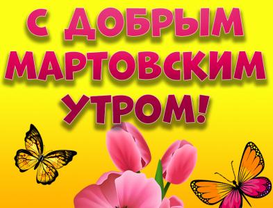 С добрым мартовским утром! Открытка! Картинка! Март! Весна! доброе мартовское утро весна март цветы бабочки бабочка открытки картинки с добрым утром открытки доброе утро картинка открытка доброе утро