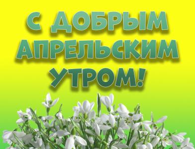 С добрым апрельским утром! Доброе утро! Апрель! подснежники весна цветы картинки открытки с добрым утром открытки доброе утро картинка открытка доброе утро