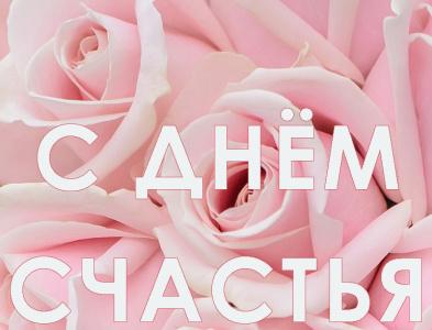 С днём счастья! праздник сегодня праздник счастье с днем счастья день счастья открытка открытки картинки картинка