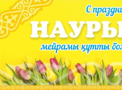 С праздником Наурыз! С Наурызом! с наурызом наурыз raxef цветы открытки открытка картинки картинка