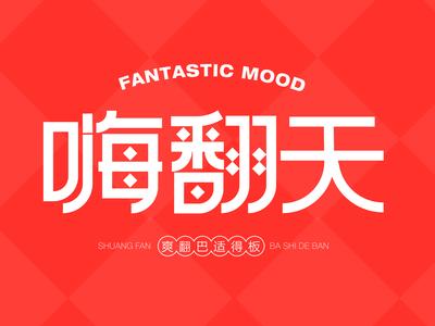 """font - """"嗨翻天"""""""