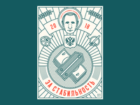 Putin 2018 pt. 2