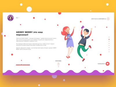 Merry Berry smoothie juice colorful kid children toys toy cafe cake dessert illustration website