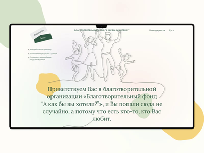 Charity Fund «And How Would You Like?» wallet change text typography vector onepage landing article post website clean webdesign minimal
