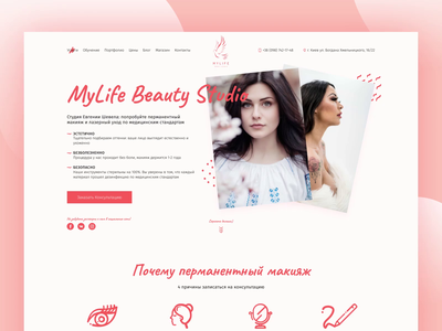 Mylife Beauty Studio girl coral woman tender makeup lipstick beauty salon beauty website clean webdesign ux ui minimal