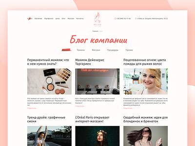 Blog Beauty Studio woman tender red grid news blog makeup beauty salon beauty coral website clean webdesign ux ui minimal