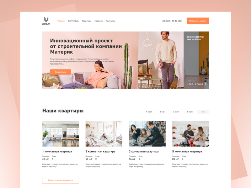 Ventum Home Page