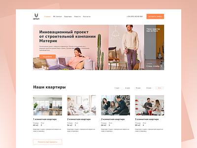 Ventum Home Page home room house architect realestate estate building orange tender website clean webdesign ux ui minimal