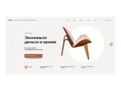 Furniture Store furniture design store shop chair room home interior furniture website clean webdesign ux ui minimal