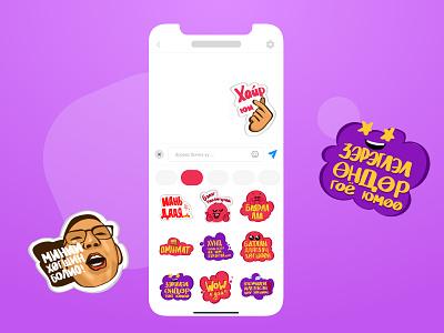 Pocket Chat Sticker illustrator ui illustration illustration art mobile app mobile ui chat mongolian mongolia drawing digital painting digital art digital stickers sticker design sticker