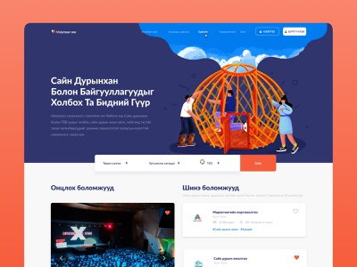 iVolunteer sdg volunteer guys sky illustration art illustration ger mongolian life ux  ui design app web design landing page volunteer web volunteering works job opportunities volunteer web design