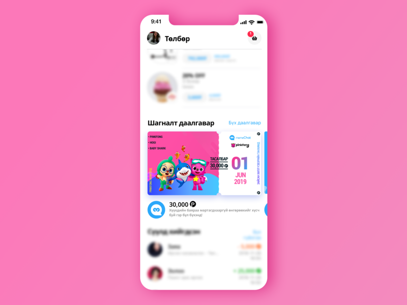 Digital ticket profile payments reward pinkfong pay screen payment app slider design chat merchant ticket app slider digital ticket tickets ticket