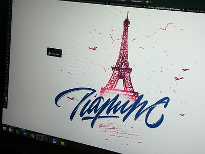 Paris lettering and illustration cyrillic calligraphy lettering illustration sticker
